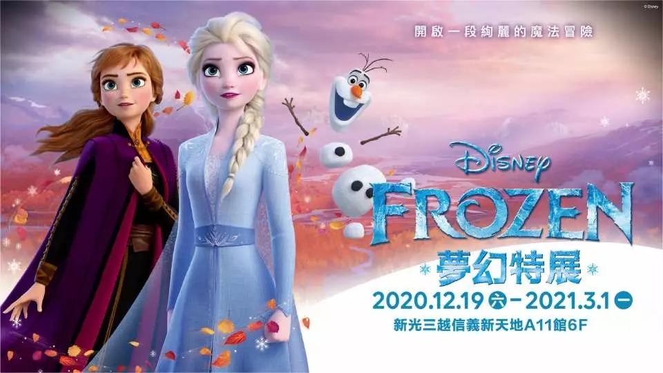 台北冰雪奇緣夢幻特展