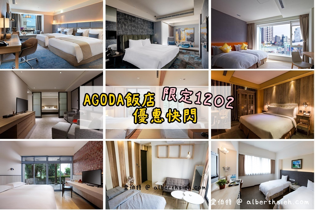 網站近期文章:Agoda超級星期三快閃活動,國內優惠飯店推薦,2020/12/02 ~ 2021/03/31適用
