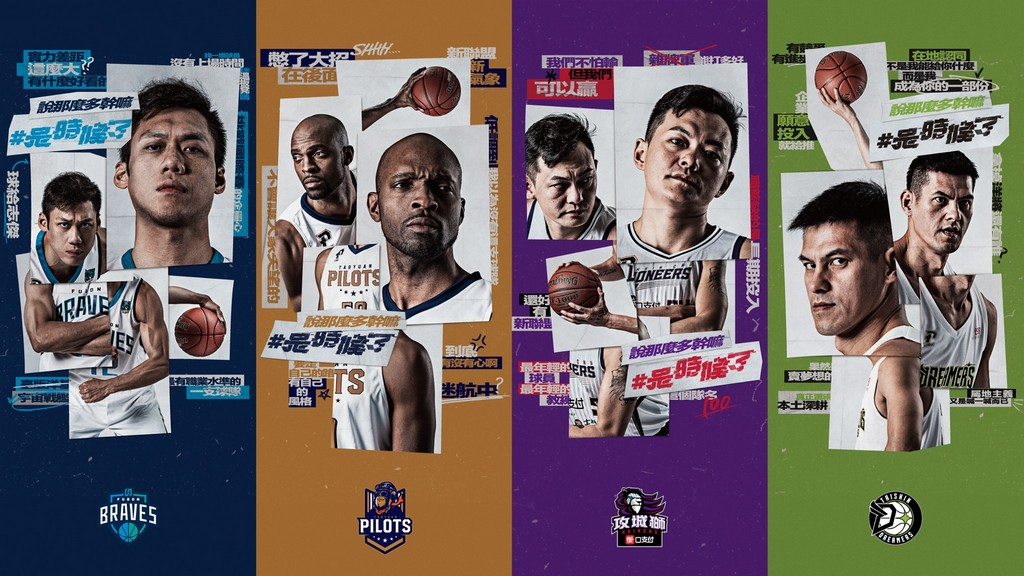 P.League+台灣新職籃