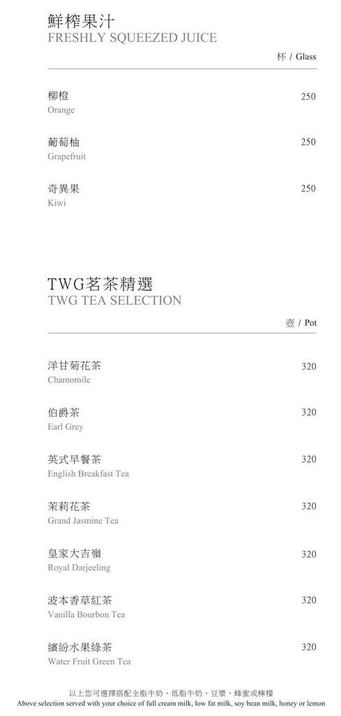 大溪笠復威斯汀:下午茶菜單&價格
