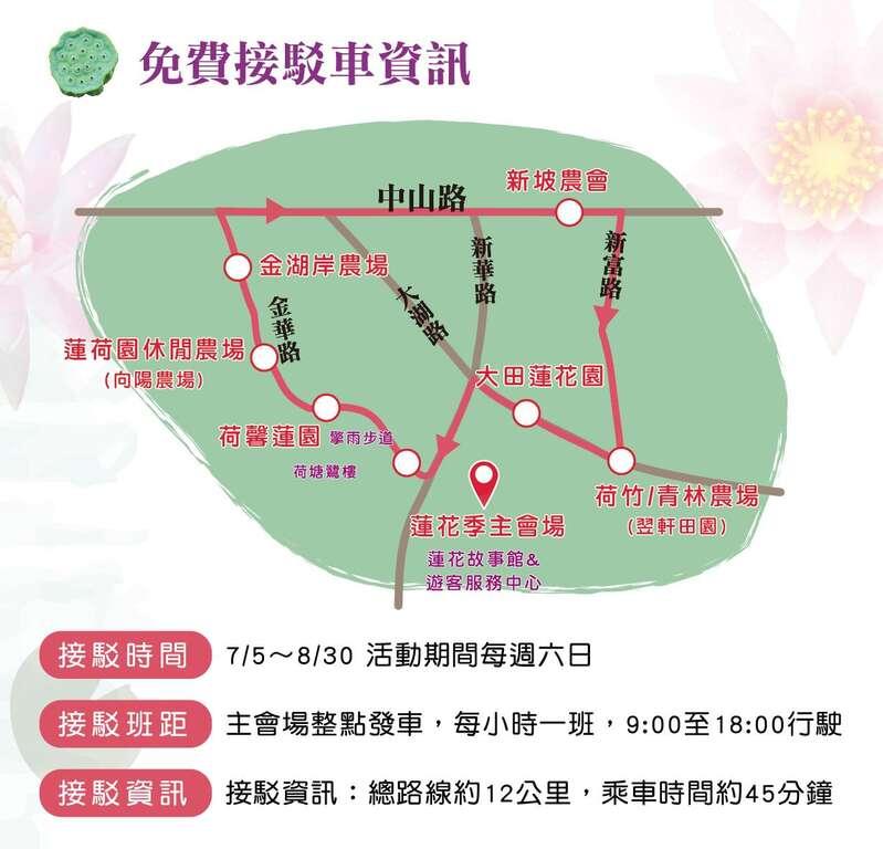 2020桃園蓮花季