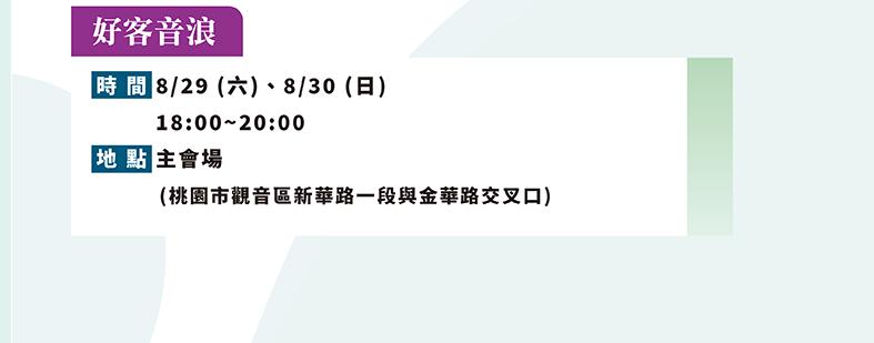 2020桃園蓮花季活動