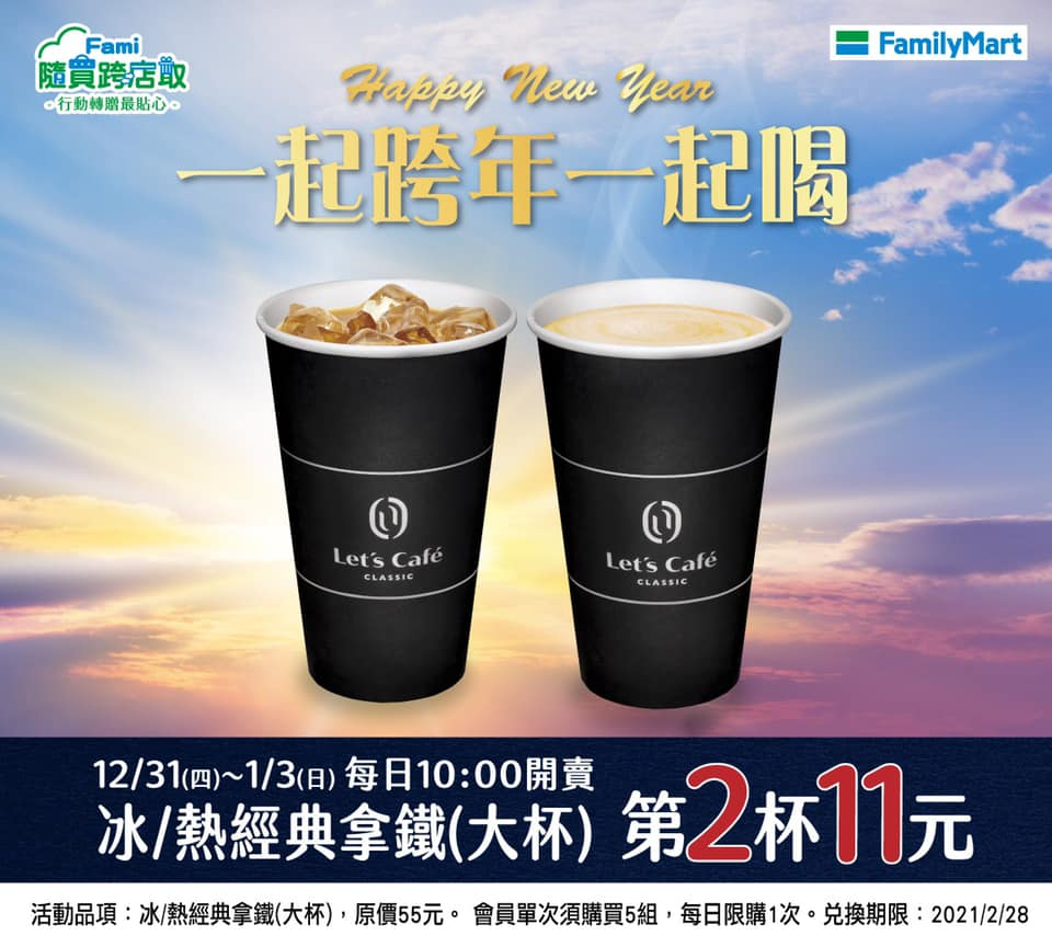 咖啡跨年開工優惠