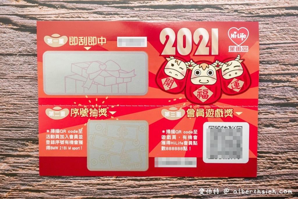 萊爾富2021新春福袋