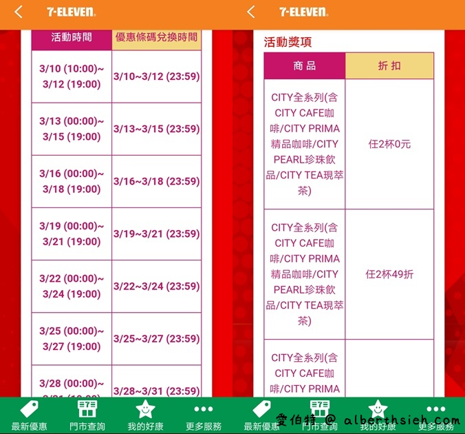 7-11APP/LINE歡樂杯杯碰
