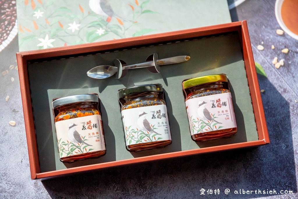 網站近期文章:義醬鋪天鳥辣椒醬(七級辣度無辣不歡的人必吃,花椒/香辣豆豉)