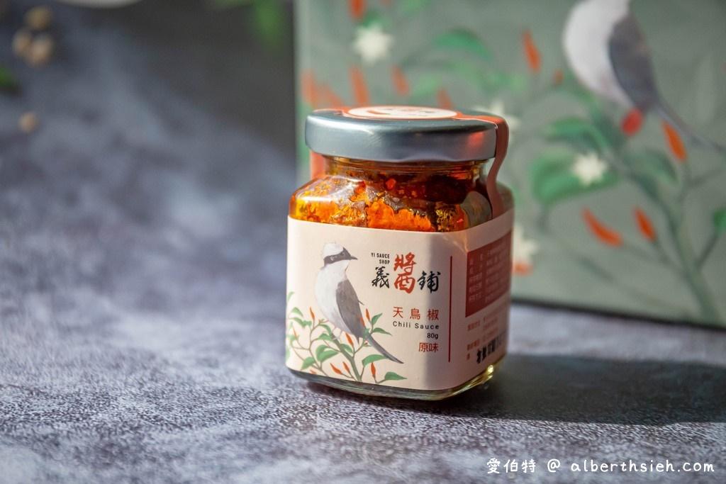 義醬鋪天鳥辣椒醬(七級辣度無辣不歡的人必吃,花椒/香辣豆豉)
