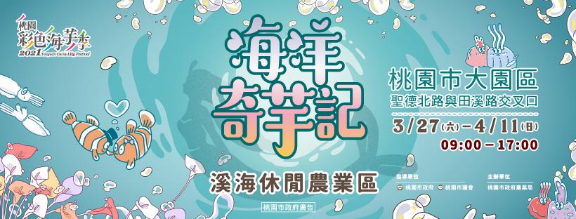 2021桃園彩色海芋季