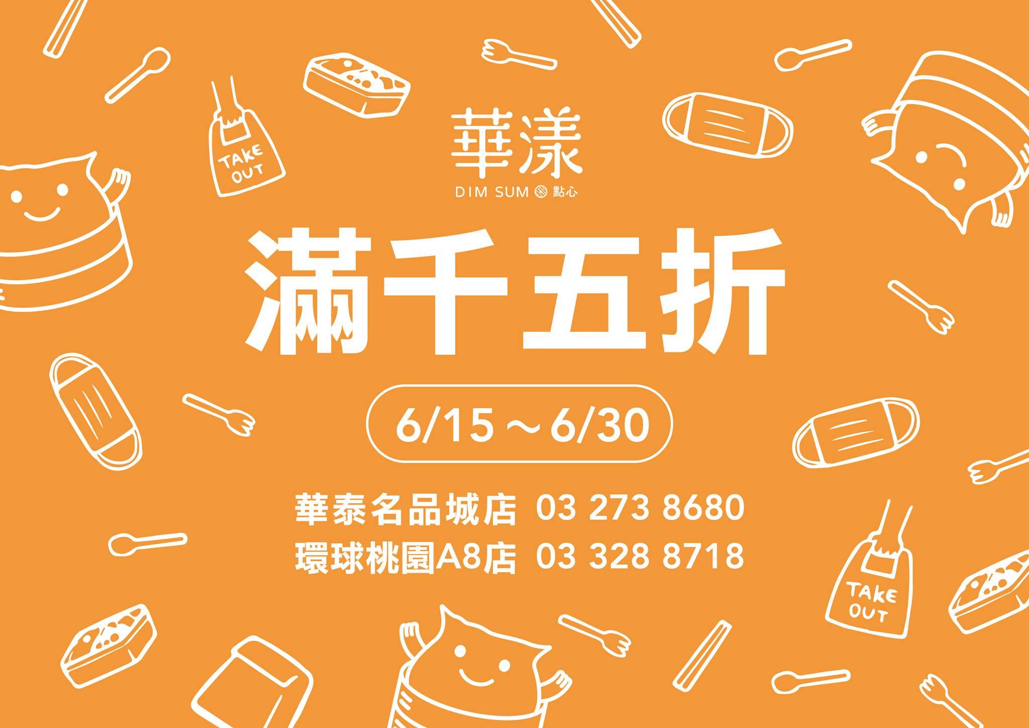 網站近期文章:華漾DIMSUM.環球購物中心桃園A8美食(現點現做飯店級CP值高的美味港式點心)
