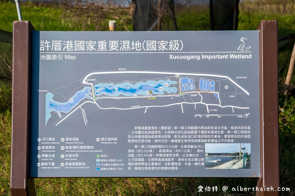 許厝港濕地,桃園大園景點(北台灣最大的海岸濕地,候鳥過冬棲息地,絕佳賞鳥地點)