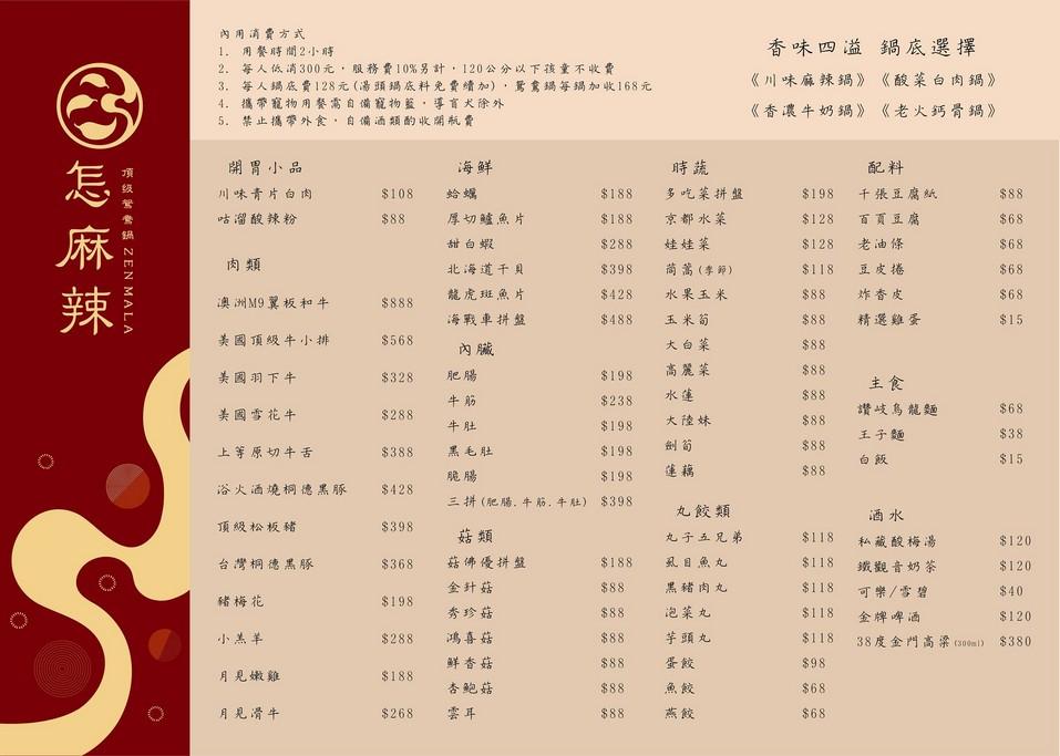中壢青埔火鍋.怎麻辣餐點菜單