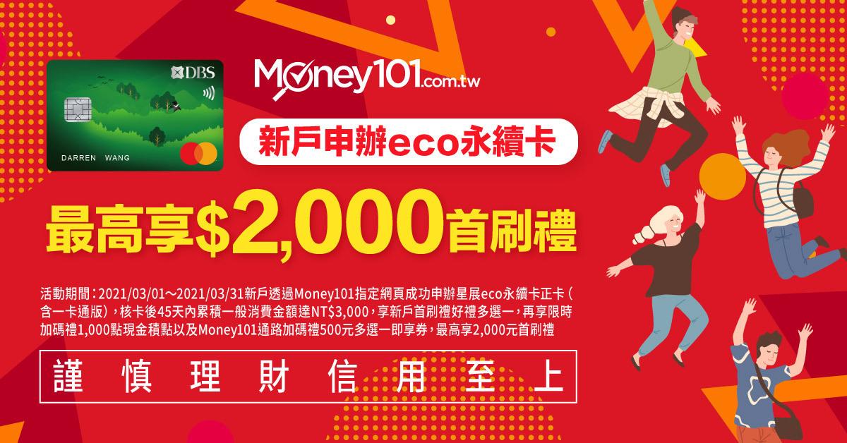 網站近期文章:辦星展銀行eco永續卡,最高享2000元首刷禮