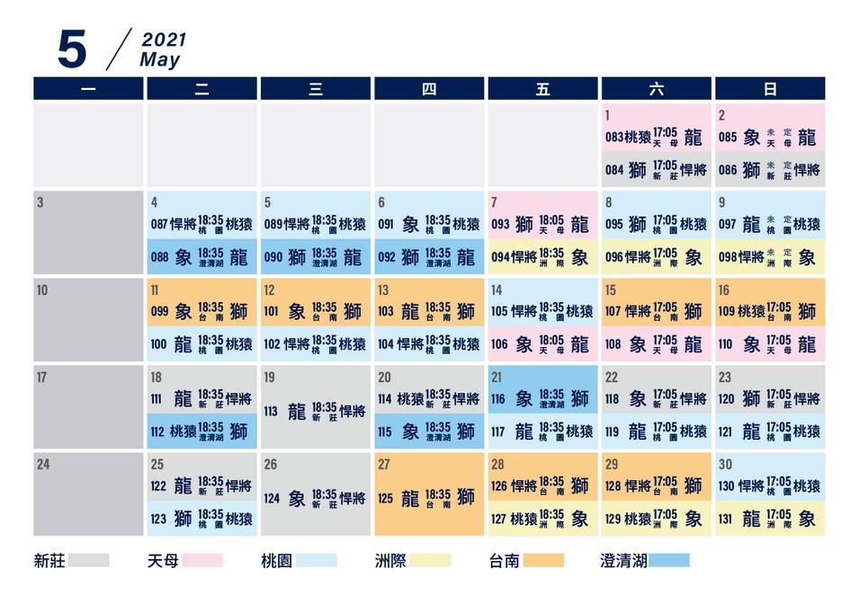 2021中華職棒上半季賽程表