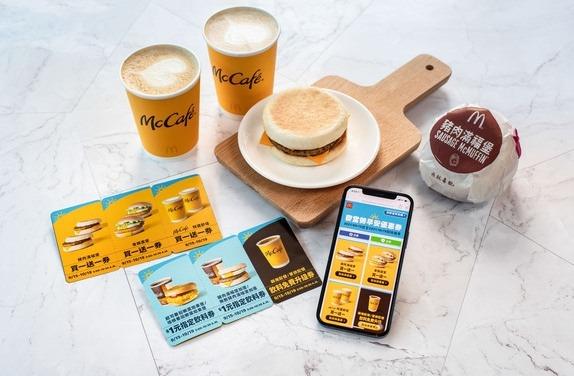麥當勞振興優惠「早安優惠券」以及「振興超值餐」