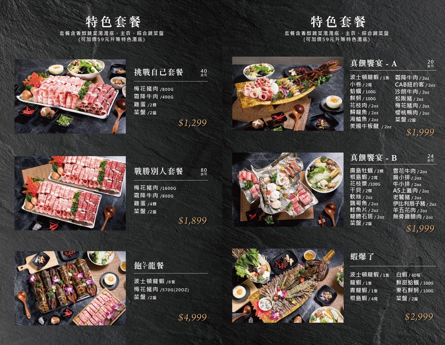 饌澤原超市火鍋.蘆竹南崁美食