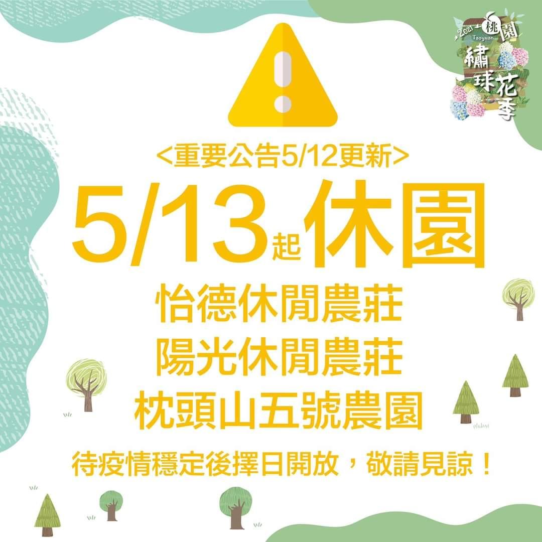 2021第1屆桃園繡球花季.時間、9處賞花地點
