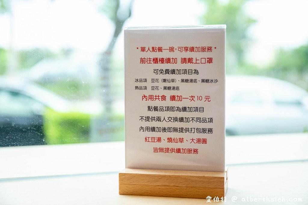 桃園龍潭美食.澎湃豆花龍潭店