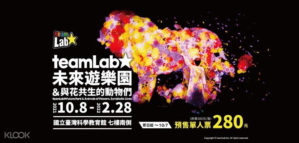 網站近期文章:[預售限量7折]台北teamLab未來遊樂園與花共生的動物們(購買預售門票,比展期票價便宜114元,展出時間地點)