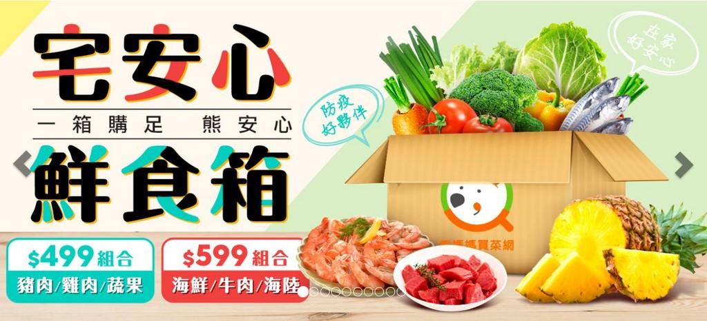 桃園市府推出只要380元的有機蔬菜箱,還有元氣箱、鮮魚箱可以選擇 @桃園起風了!