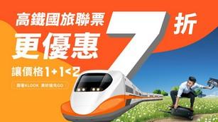 高鐵優惠車票限時七折