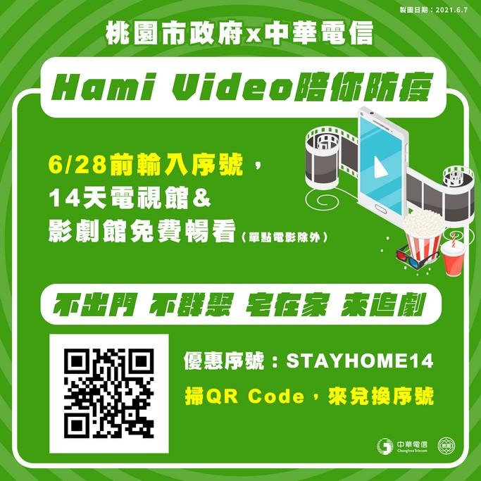 網站近期文章:防疫宅在家追劇聽歌(HamiVideo、愛奇藝、Spotify 、MyMusic限時免費序號兌換)