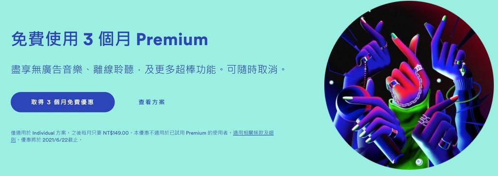 Spotify Premium 免費提供三個月