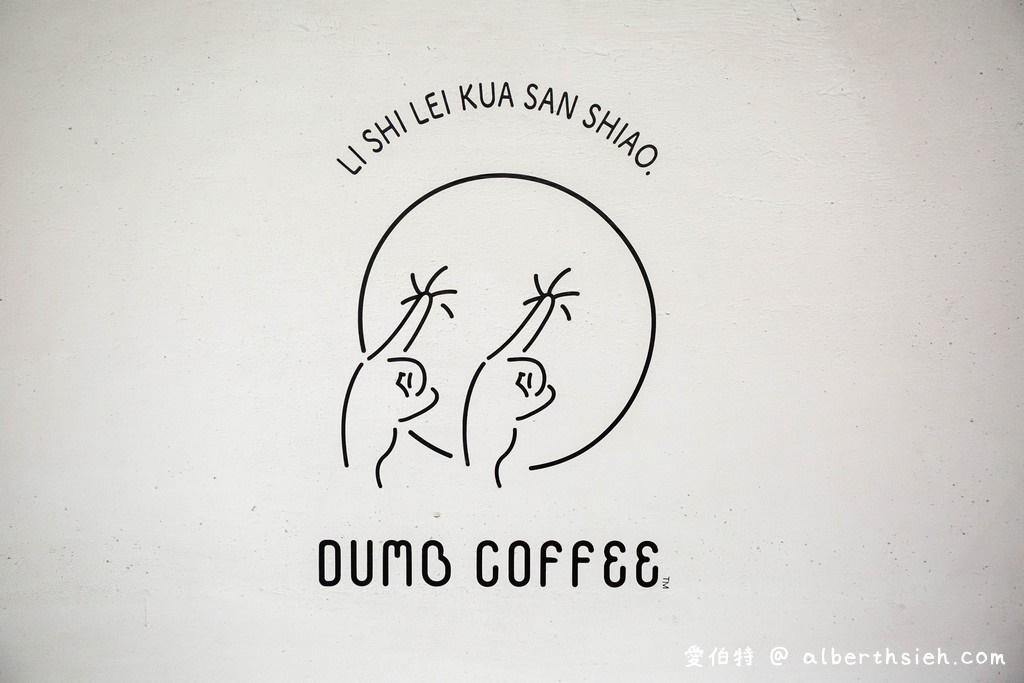 網站近期文章:蠢咖啡・桃園龜山咖啡廳(不限時有免費Wifi插座還有老闆小趣味)
