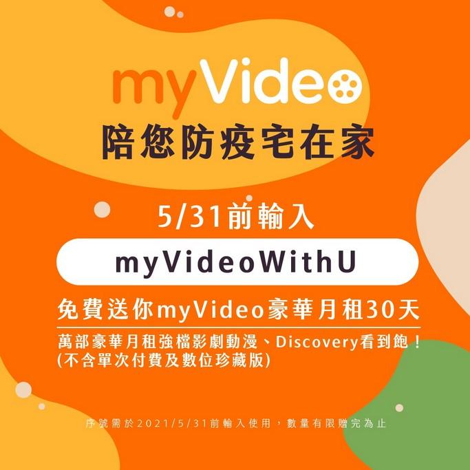 myVideo 影音隨看