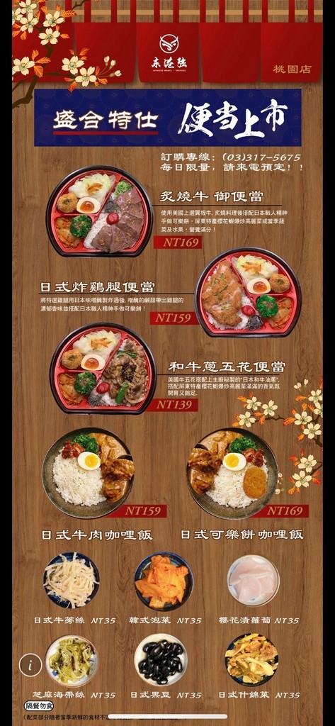 東港強桃園旗艦店
