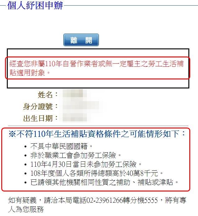 紓困4.0(勞工申領生活紓困補貼資格查詢)