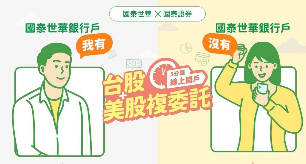 網站近期文章:國泰世華網路銀行App(線上開立國泰證券複委託帳戶全紀錄)