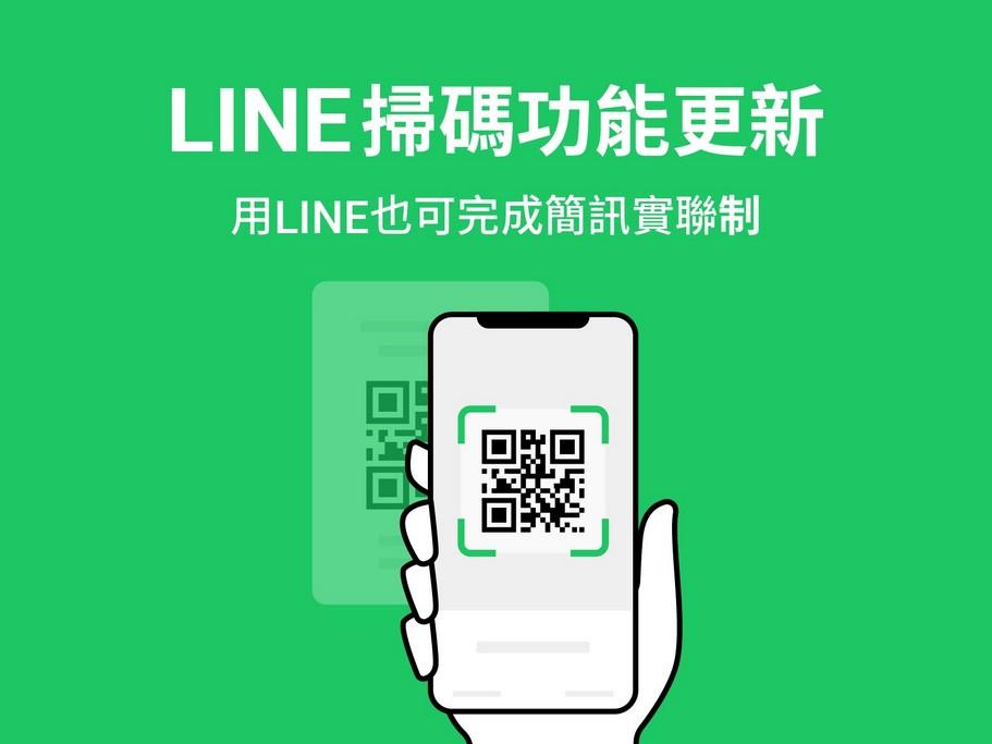 網站近期文章:LINE支援簡訊實聯制,快速查找快篩採檢地圖