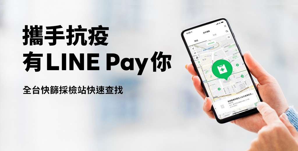 LINE Pay快篩採檢地圖