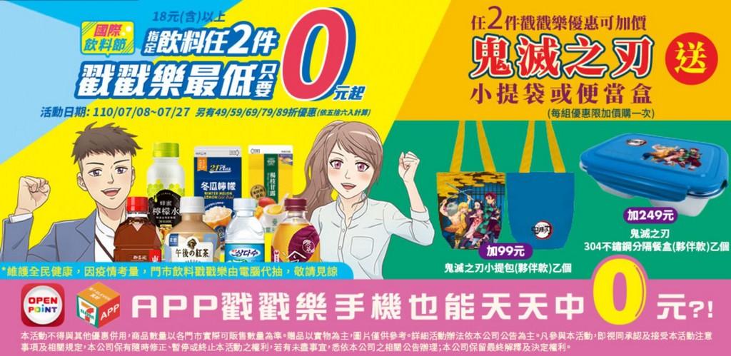7-11全民振興經濟日