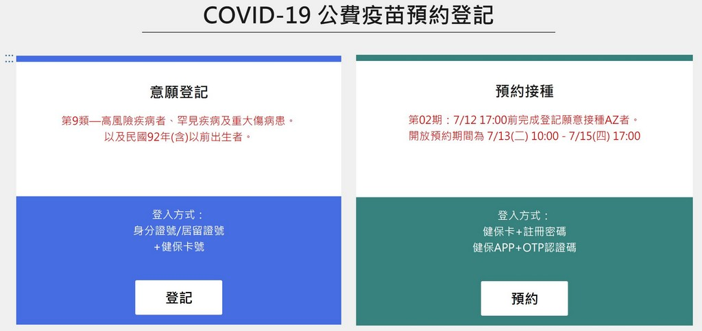 COVID-19 公費疫苗預約登記