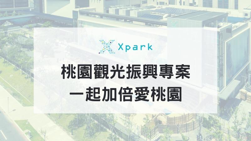 Xpark加入桃園觀光振興專案一起加倍愛桃園