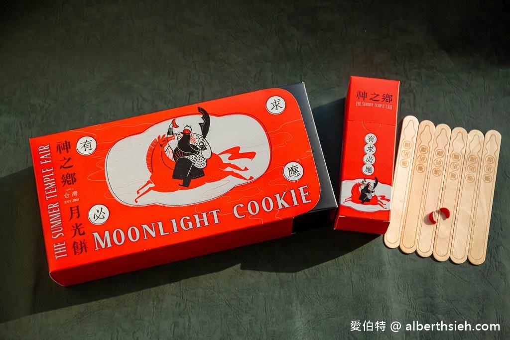 神之鄉月光餅禮盒組