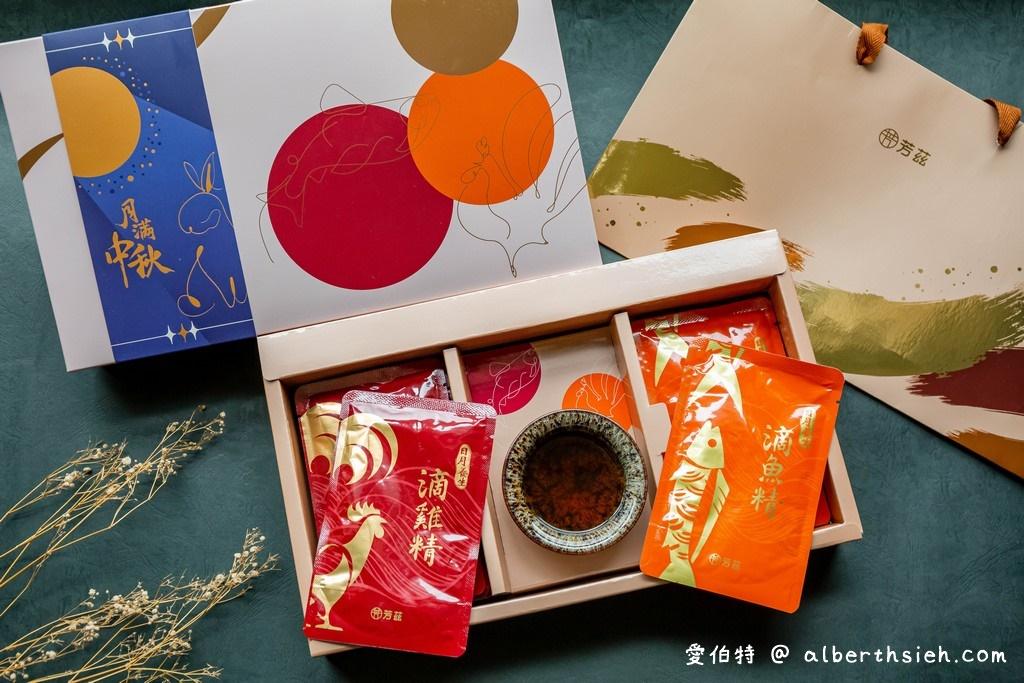 芳茲生技:日月養生雞魚饗宴禮盒
