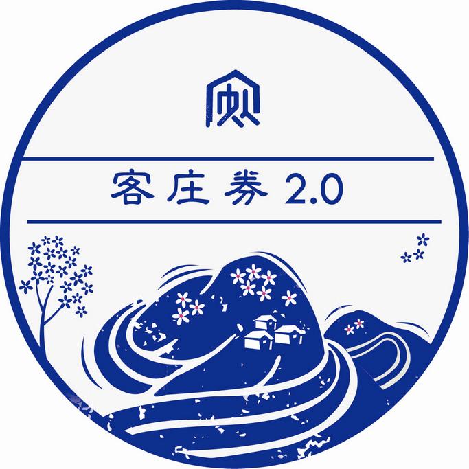 2021客庄券