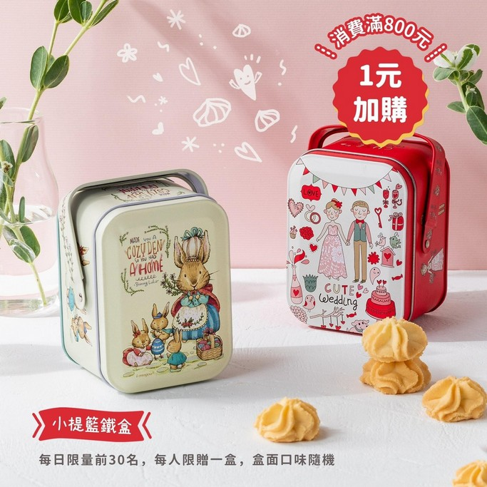 2021中秋禮盒推薦.愛威鐵盒曲奇餅乾