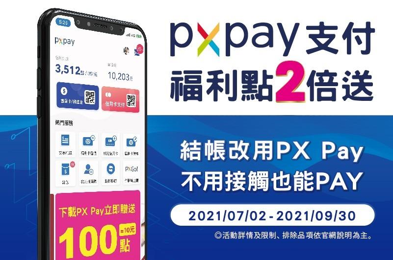 PX Pay 支付點數 2倍送