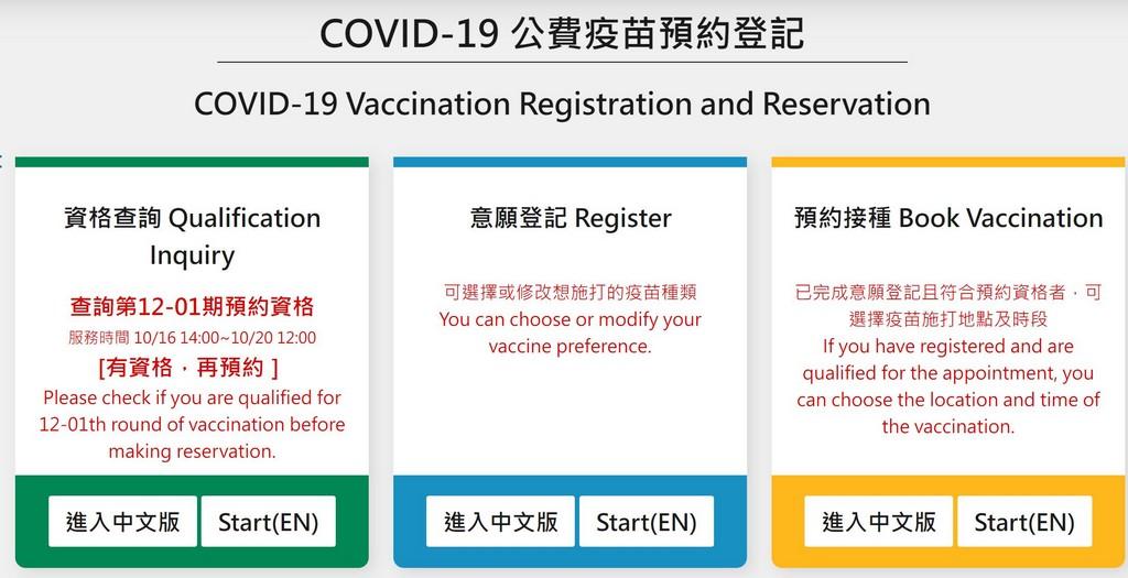 疫苗預約平台登記