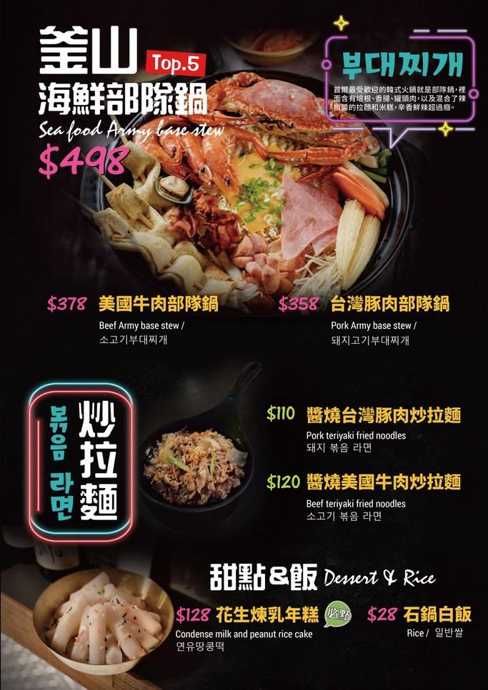 BINGUBEER賓屋韓國小酒館菜單