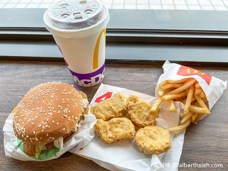2021麥當勞優惠券:麥香魚四喜餐