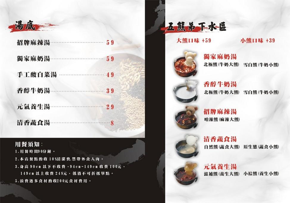 中壢火鍋推薦.麻六味鍋物菜單