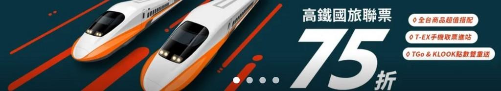 KLOOK客路高鐵優惠車票