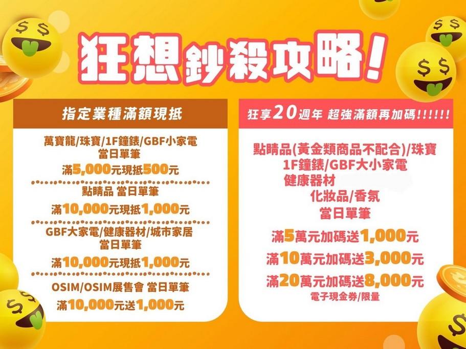 中壢大江購物中心2021週年慶優惠