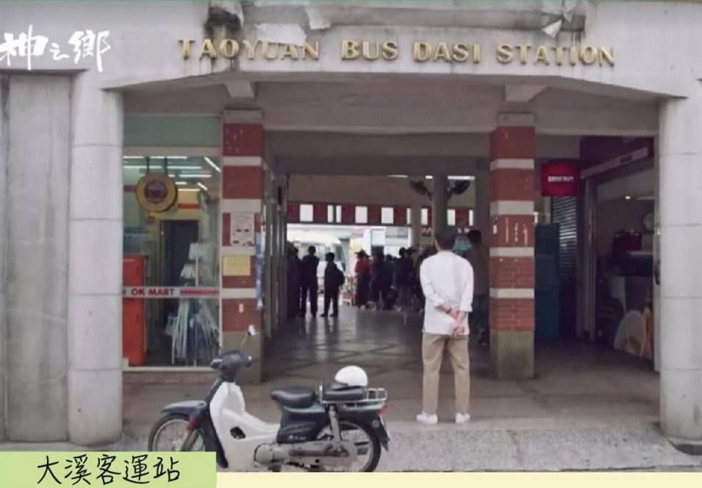 大溪客運總站