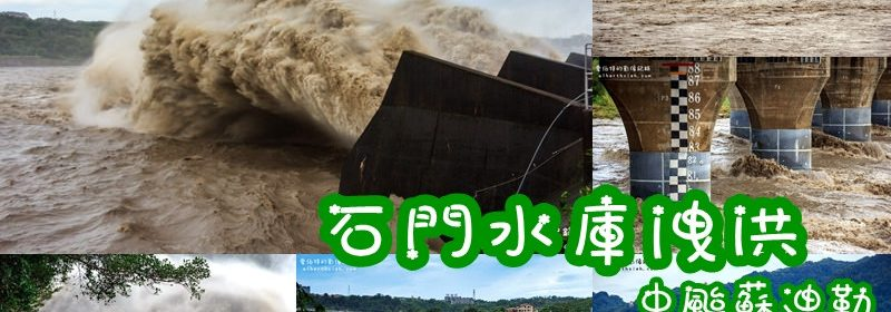 桃園石門水庫洩洪:中颱蘇迪勒