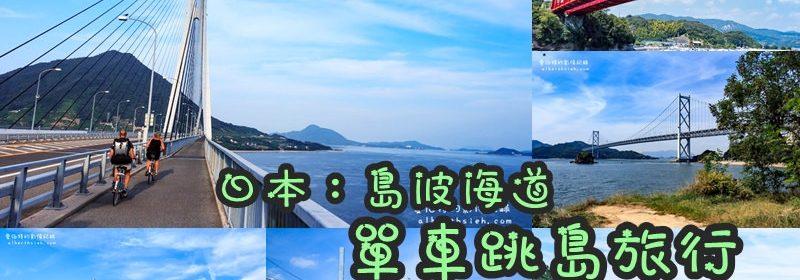 島波海道.廣島尾道愛媛今治
